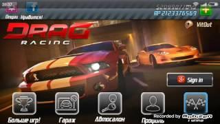 Взлом Drag Racing