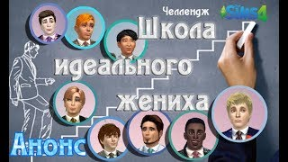 The Sims 4 - Школа идеального жениха -Анонс