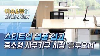 스타트업 열풍 업고 중소형 사무가구 시장 '블루…