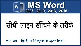 How to draw different types of straight lines in MS Word 2016/2013/2010/2007 ? (Hindi) 56