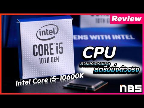 รีวิว Intel Gen10 ซีพียูสายสตรีมมิ่งและแคสเกม Core i5 10600K คอร์ เธรดจัดเต็ม