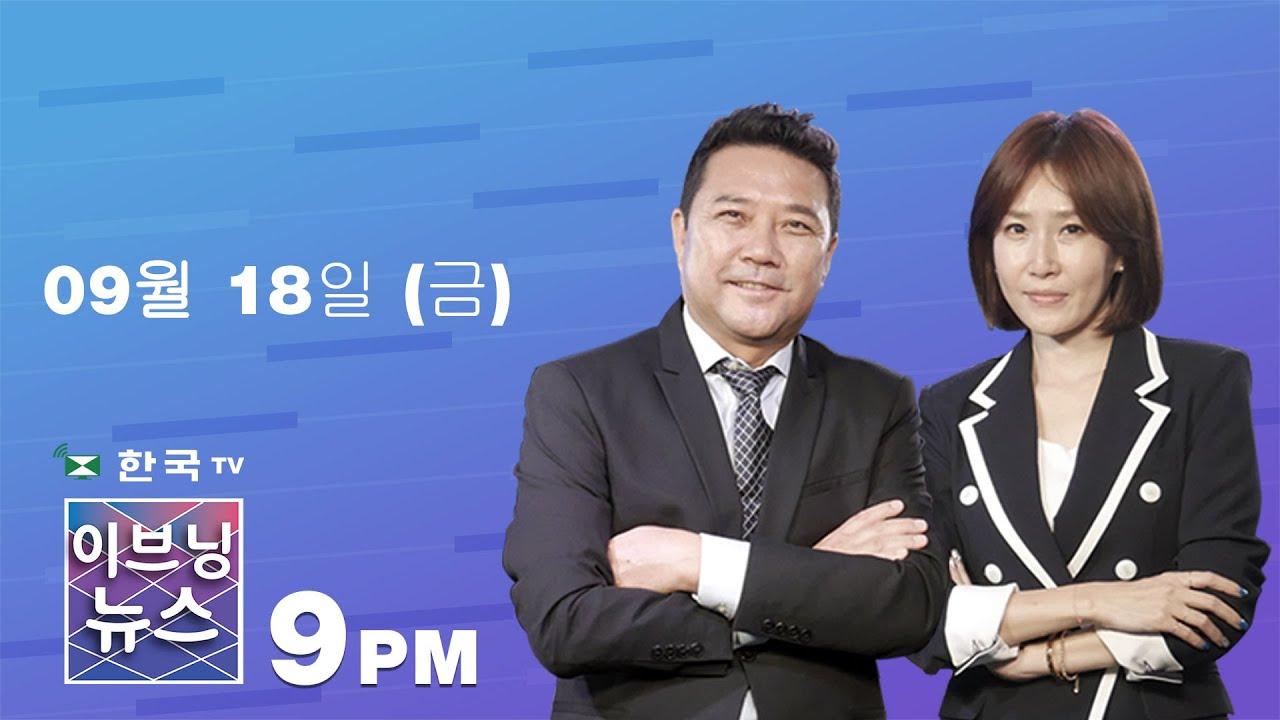UC 계열 - 인종 쿼터 맞추는 입시전형 금지시켜...(09.18.2020) 한국TV 이브닝 뉴스