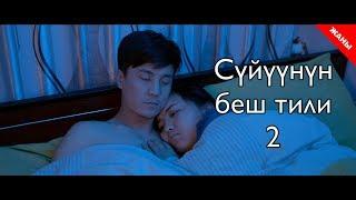 Cүйүүнүн беш тили 2 / Жаны кыргыз кино 2019 / Жашоо жаңырыгы