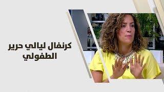 نهاد الدباس وسماهر سلامة - كرنفال ليالي حرير الطفولي