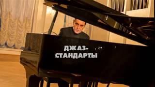 Сергей Демин Джаз Стандарты Соло на Стенвее