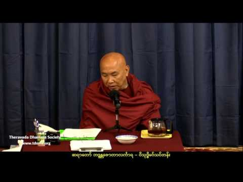 December 10, 2016 Visuddhimagga by Dhammananda Sayadaw U Jotalankara at TDS Dhamma Class