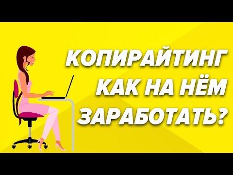 Видео Написание статей заработок в интернете