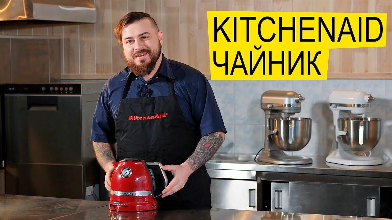 Чайник Электрический KitchenAid ☕️ Кипятит Воду Вкусно!