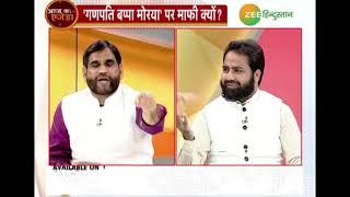 Aaj Ka Agenda:  Is Islam threatened by praising Lord Ganapati?