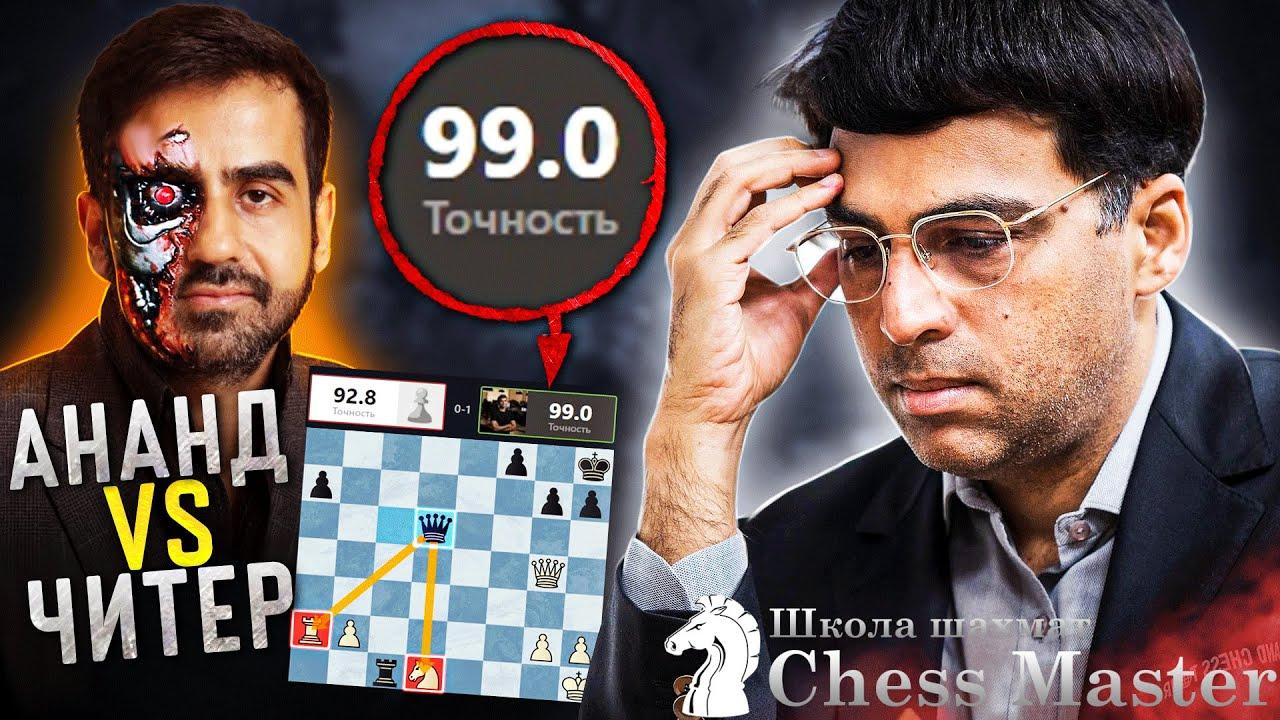 Читер РВЕТ Ананда! Миллиардер против Чемпиона Мира по шахматам