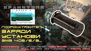Как зарядить гидронатяжитель ЗМЗ, установка гидронатяжителя ★ Хранители истории