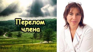 Перелом полового члена(http://doctormakarova.ru/ А гипс накладывают?, 2014-09-05T14:18:08.000Z)