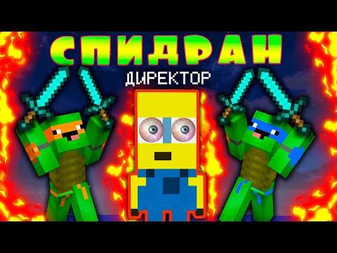 😱Майнкрафт Спидраннер БОСС против Охотников