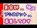 💖神戸市の美容室からの美容師さんの求人です💖1〜3年のアシスタントさんを募集して…