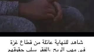 شاهد حال عوائل غزة