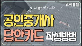 [에듀윌 성남학원] 공인중개사 OMR 답안카드 작성방법…