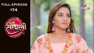 Choti Sarrdaarni - 8th October 2019 - छोटी सरदारनी - Full Episode
