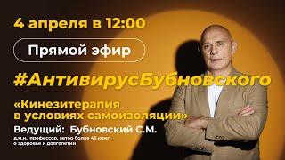 АНТИВИРУС БУБНОВСКОГО Иммунитет в прямом эфире Бубновский рекомендует