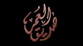 Sadek Alomr Trailer إعلان مسلسل صديق العمر