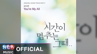 [At The Moment 시간이 멈추는 그때 OST] Kim Da Yeon (김다연) - You're My All