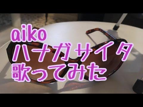 aiko ハナガサイタ 歌ってみた
