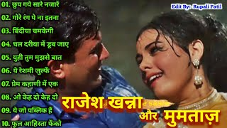 राजेश खन्ना और मुमताज़ 🌹🌹 सदाबहार पुराने गाने 🌹🌹 Old Romantic Song