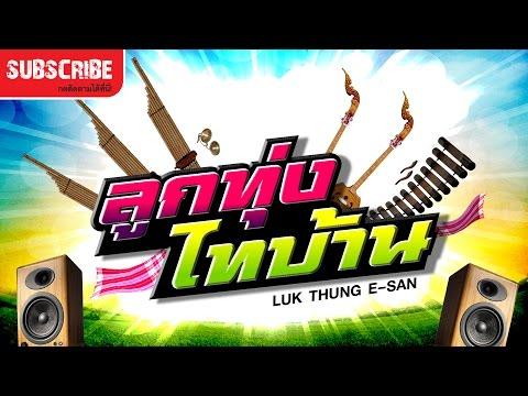 รวมเพลงลูกทุ่งไทบ้าน (Luk Thung E-San)