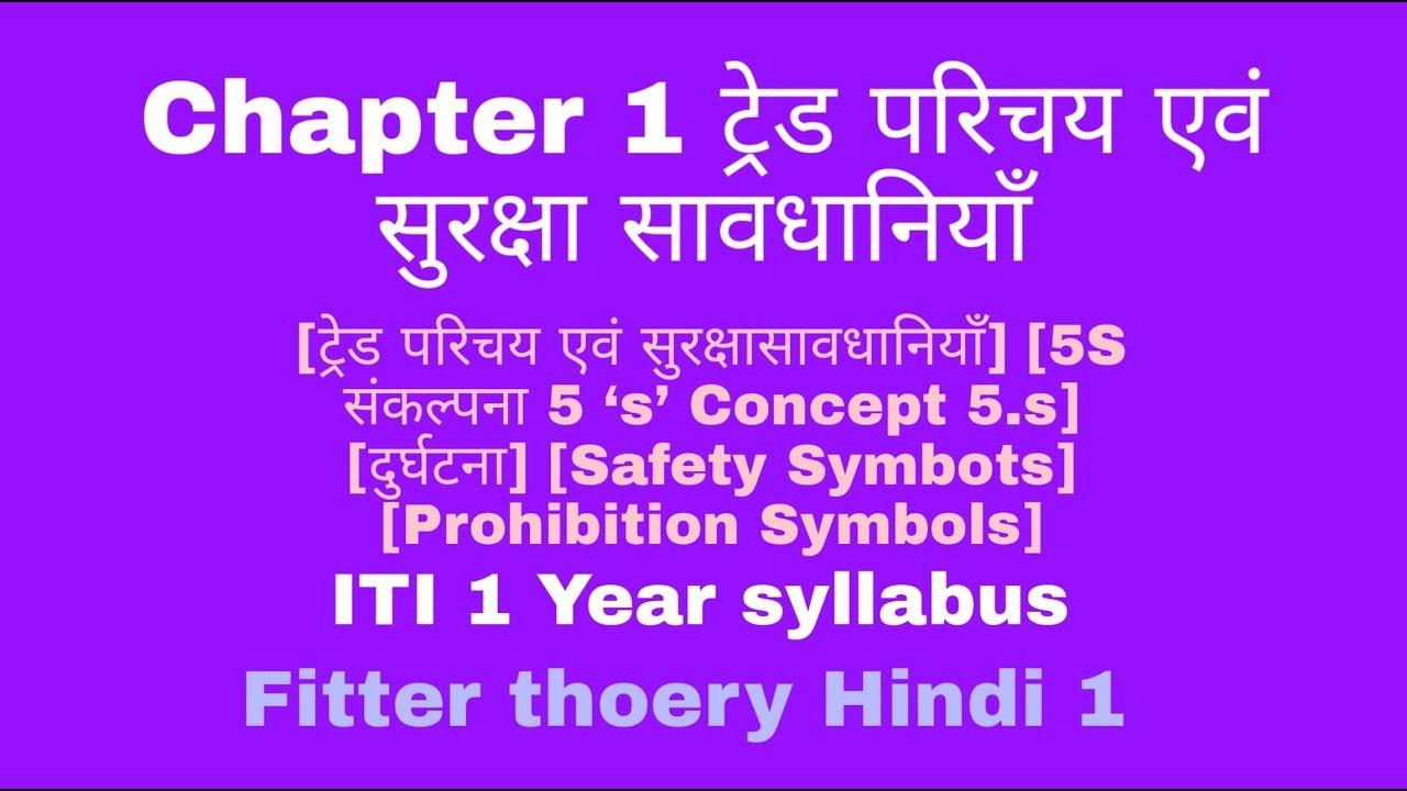 Chapter 1~ Fitter thoery Hindi \\ {ट्रेड परिचय एवं सुरक्षा सावधानियाँ}  [1]