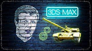(Урок 3ds Max) – Продвинутая анимация танка | Panzer rigging