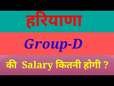 Haryana Group D Salary | हरियाणा ग्रुप डी सैलरी | HSSC Group D Salary | Pay  Scale | #gkbysvermasir