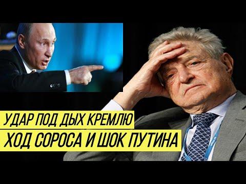 Это конец: Сорос открыто заявил о готовности начать войну против режима Путина