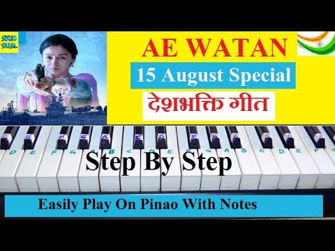 Ae Watan Watan Mere, Raazi, Alia Bhatt, Arijit Sing Piano Tutorial With Notes