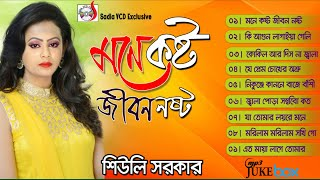 Mone Kosto Jibon Nosto | মনে কষ্ট জীবন নষ্ট | Sheuli Sarkar | Audio Jukebox | Sadia Vcd
