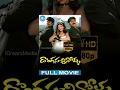 Donga Sachinollu Full Movie || Ramba | Krishna Bhagawan | Raghu Babu | Brahmanandam,