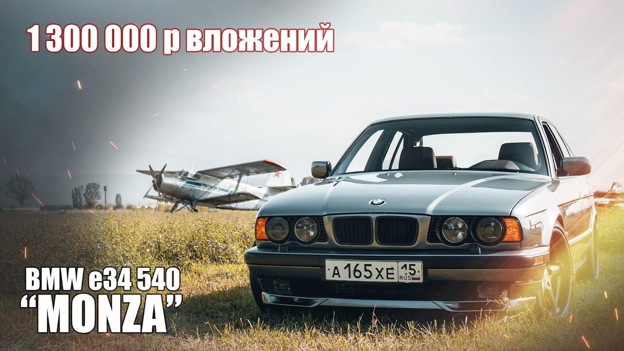 """ФИНАЛ проекта""""MONZA"""". ЛУЧШАЯ BMW е34? Сколько стоит мечта? Куда ушли 1.3 МЛН???"""