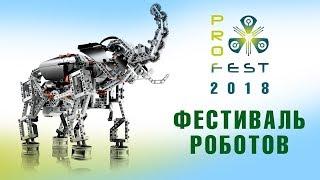 Соревнования по робототехнике: Робофест 2018