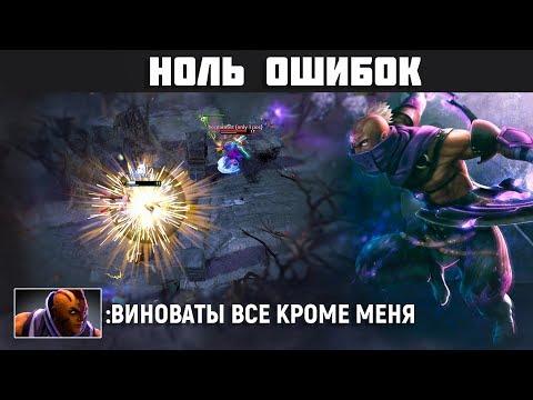 """НОЛЬ ОШИБОК: Anti-Mage: """"Виноваты ВСЕ кроме МЕНЯ"""""""