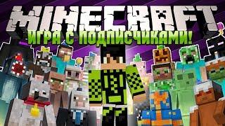 Minecraft Игра с Подписчиками С САМОГО НАЧАЛА