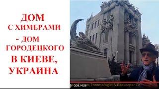 Памятники Киева. Будинок з Химерами. Дом с Химерами. Welcome to Kiev, Ukraine(, 2016-10-28T15:30:30.000Z)
