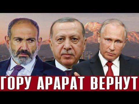СРОЧНО! Россия вернет гору Арарат в Армению в 2020 году