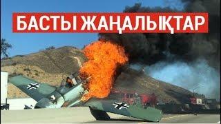 Басты жаңалықтар. 17.05.2019 күнгі шығарылым / Новости Казахстана