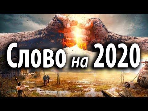 Слово на 2020 год - Последнее Время. Новый Год 2020