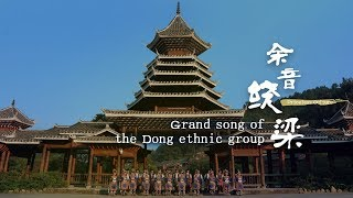 How China's Dong ethnic group saved their culture through music