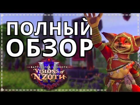 ДЕТАЛЬНЫЙ ОБЗОР НОВЫХ СОЮЗНЫХ РАС WOW 8.3
