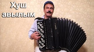 Татарская песня Хуш авылым на баяне