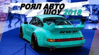 Royal Auto Show 2018 - Стэнс, дрифт и т.д! / Обзор выставки