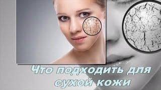 Что лучше подходит для сухой кожи/ Уход за сухой кожей, декоративная косметика для сухой кожи(косметика по уходу за лицом 0:20 смягчение шелушений (кв) 1:35 Что наносить под макияж (база, праймер) 2:55 декорат..., 2013-12-05T16:38:57.000Z)