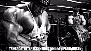 Тяжелоатлетический ПОЯС - МИФЫ и РЕАЛЬНОСТЬ