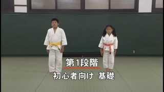「柔道きほん運動」 Basic Judo Training