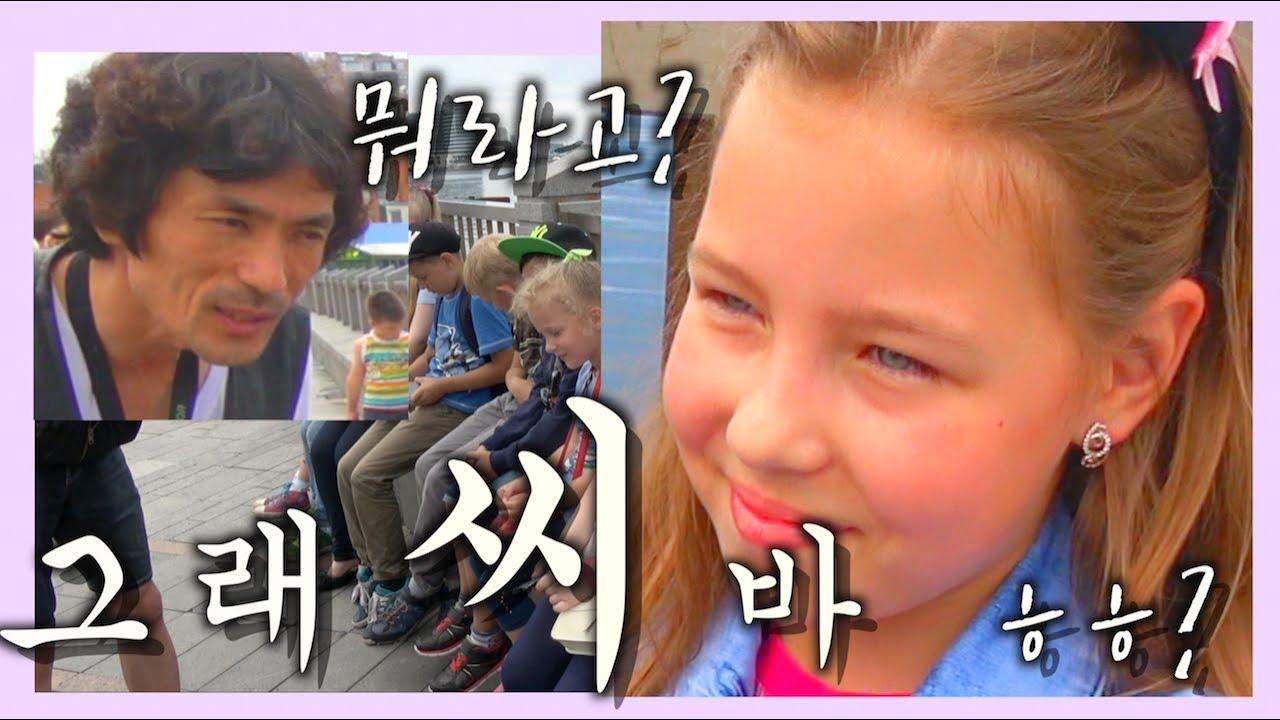 [유라시아 횡단 EP.3] 🇷🇺 예쁜 러시아 소녀에게 러시아 말을 배워보자 [토토패밀리 캠핑카세계여행]